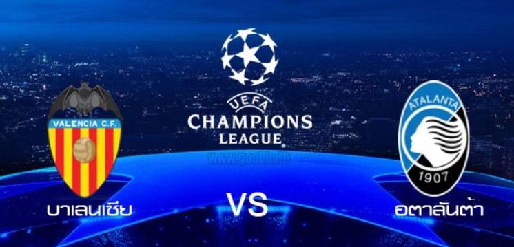 ดูฟุตบอล HD ยูฟ่า แชมเปี้ยนส์ลีก บาเลนเซีย VS อตาลันต้า