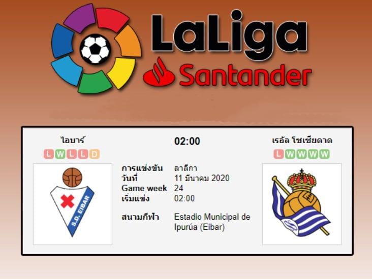ดู HD FOOTBALL ลาลีกา สเปน เออิบาร์ VS เรอัล โซเซียดาด