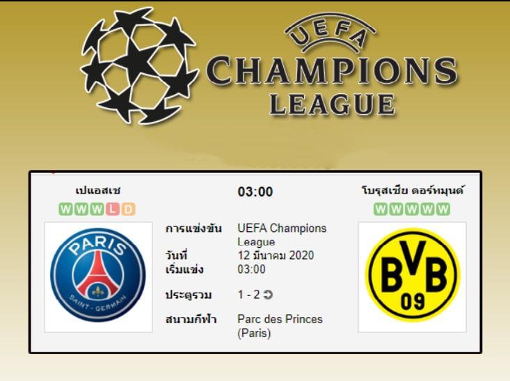 ดูฟุตบอลUCL ปารีส VS ดอร์ทมุนด์
