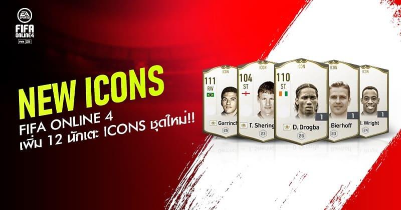 fifa online 4 icon