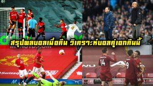 poster hd football
