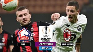 วิเคราะห์บอลยูฟ่ายูโรปาลีก ลีลล์ (ฝรั่งเศส) vs เอซี มิลาน (อิตาลี) ดูบอลออนไลน์