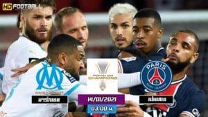 วิเคราะห์บอลโทรเฟ่ เดส์ ช็องปิยงส์ รอบชิงชนะเลิศปารีสแซ็งแฌร์แม็งvsโอลิมปิกมาร์กเซยลิ้งดูบอล
