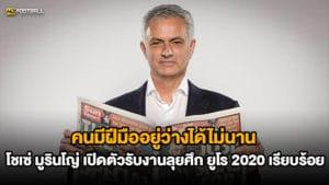 โชเซ่ มูรินโญ่ เปิดตัวรับงานลุยศึก ยูโร 2020 เรียบร้อย