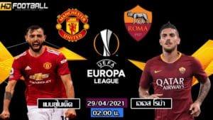 เเมนยู vs โรม่า ดูบอล