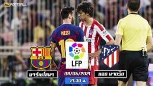 วิเคราะห์บอลลาลีก้าสเปน บาร์เซโลน่า vs แอตเลติโก้ มาดริด