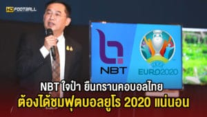 NBT ใจป๋า ยืนกรานว่ายังไงคนไทย ต้องได้ชมบอลยูโร 2020 แน่นอน