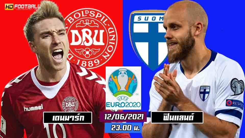 พรีวิว ยูโร 2021 เดนมาร์ก vs ฟินแลนด์