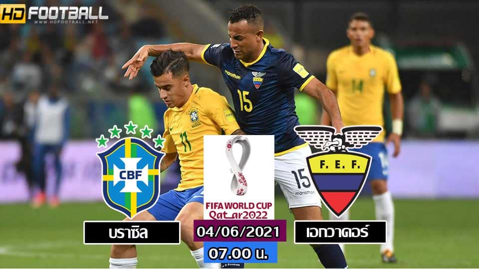 บราซิล vs เอกวาดอร์ วิเคราะห์บอล