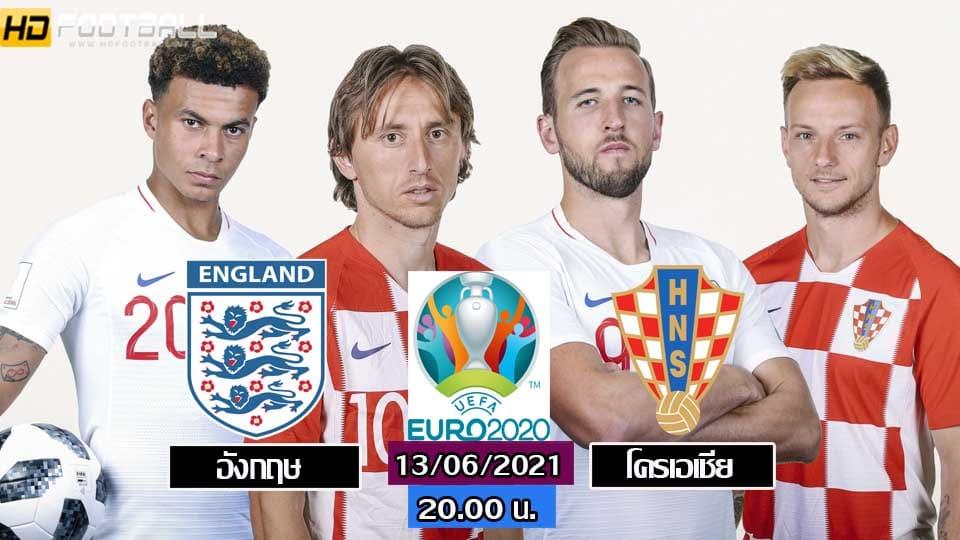 อังกฤษ vs โครเอเชีย ยูโร2020