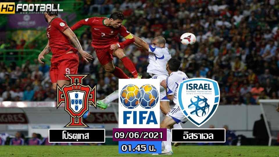 โปรตุเกส vs อิสราเอล ดูบอล