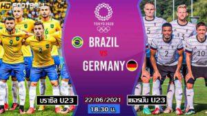 บราซิลu23 vs เยอรมันu23