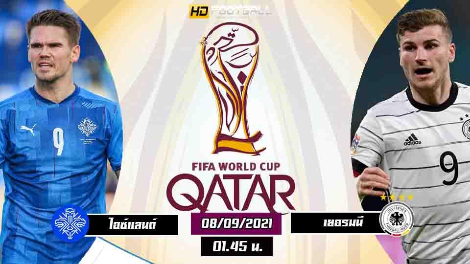 พรีวิว ไอซ์แลนด์ vs เยอรมนี