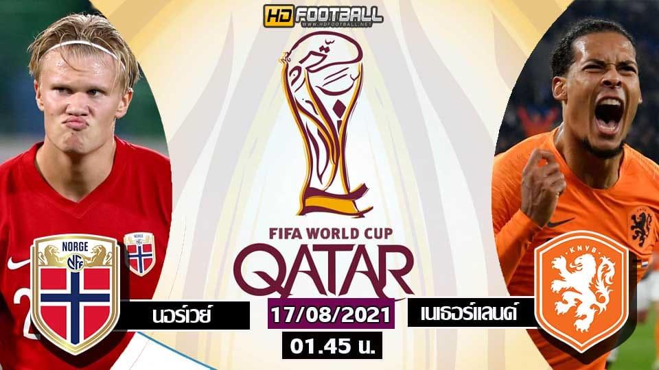 นอร์เวย์ vs เนเธอร์แลนด์ วิเคราะห์